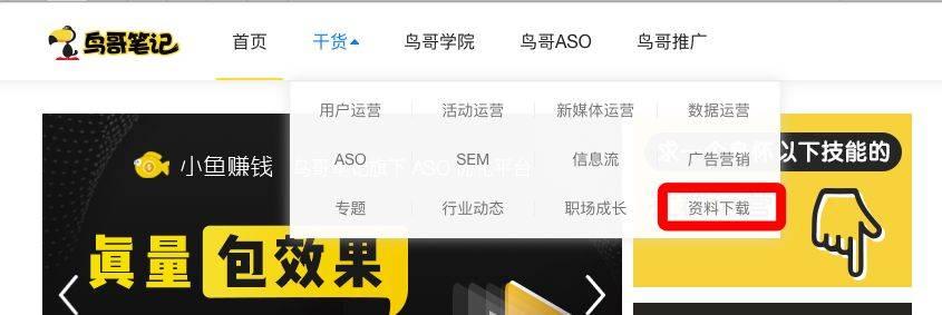 鸟哥笔记,ASO,鸟哥笔记,ASO,APP推广,优化,渠道,苹果
