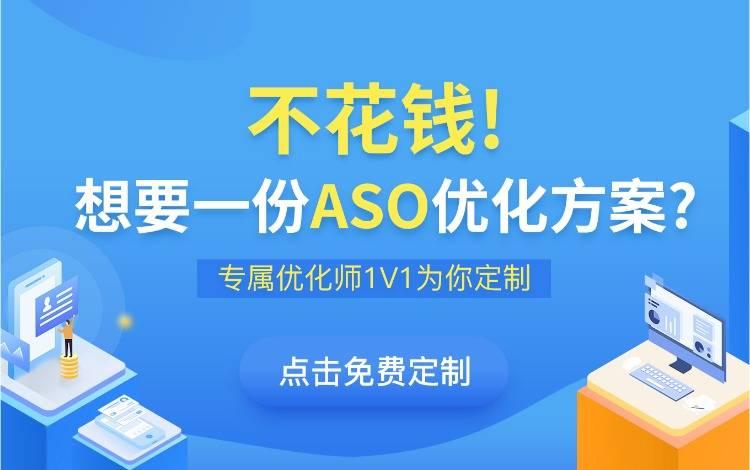鸟哥笔记,ASO,小鱼赚钱,APP推广,ASO优化,优化
