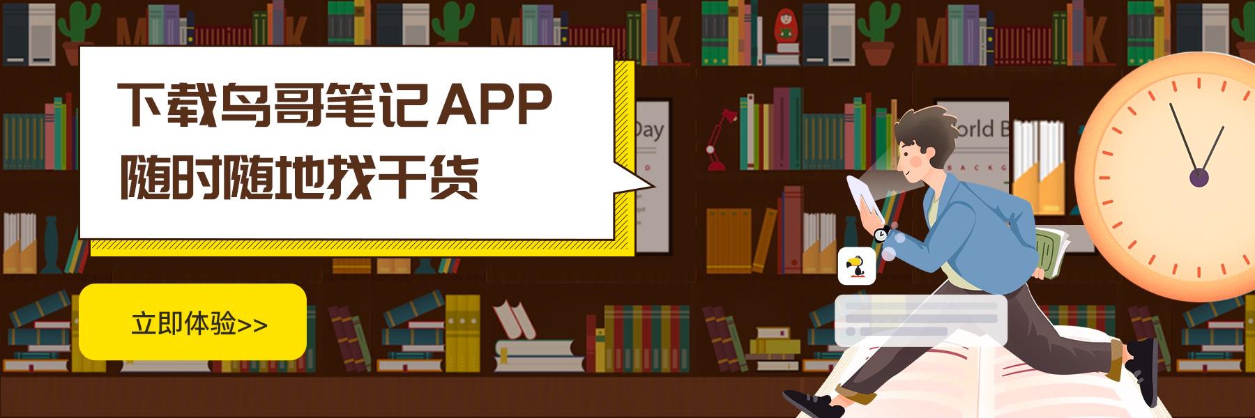 鸟哥笔记,ASO,Apple,APP推广,App Store