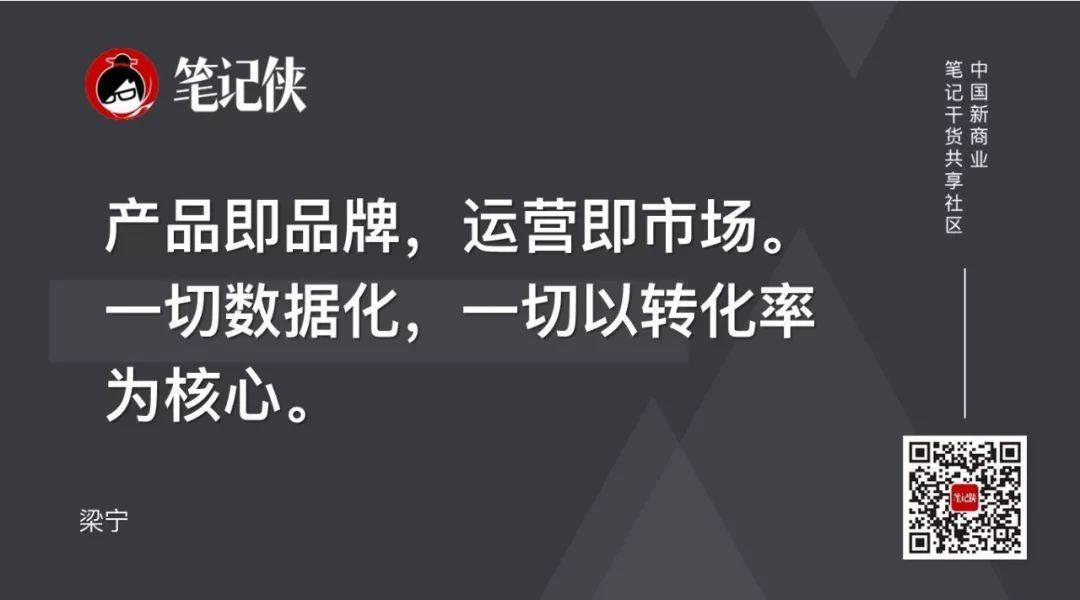 梁宁:我们有太多的产品,太少的品牌  品牌推广  第6张