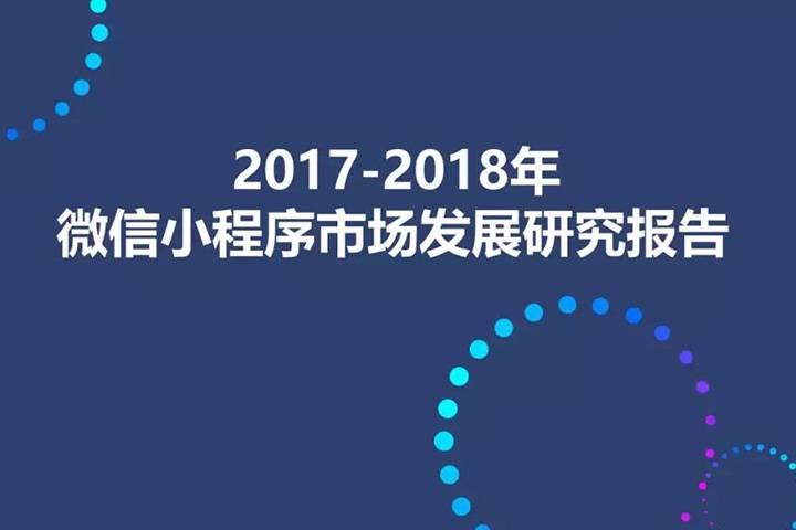 重磅!2017-2018年微信小程序市场发展研究报告正式发布