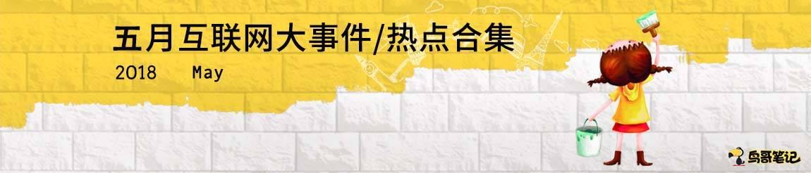【5月】互联网大事件/热点合集