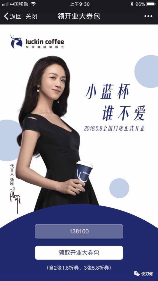 鸟哥笔记,广告营销,快刀何,小蓝杯,品牌,定位,营销