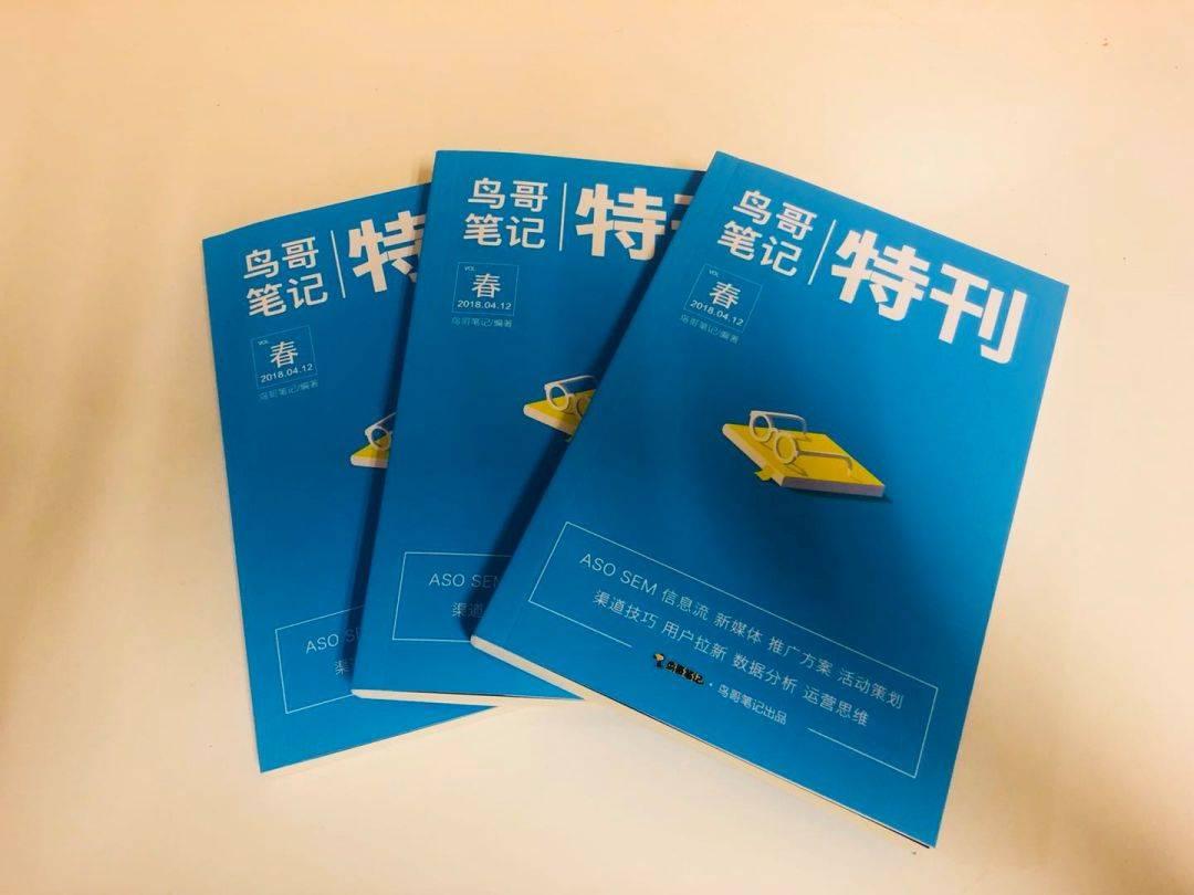 鸟哥笔记,行业动态,鸟哥笔记,活动,小蓝书