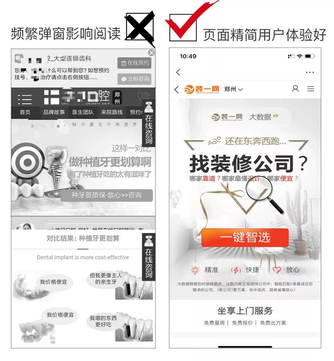 鸟哥笔记,信息流,艾奇菌,信息流广告,广告投放,落地页