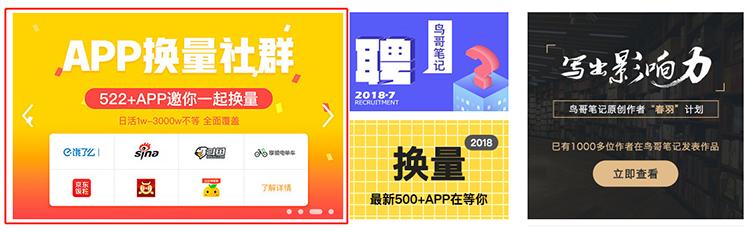 鸟哥笔记,ASO,鸟哥笔记,app推广,渠道,换量