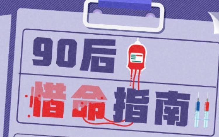 """淘宝发布《90后惜命指南》:果然是""""垮掉""""的一代!"""