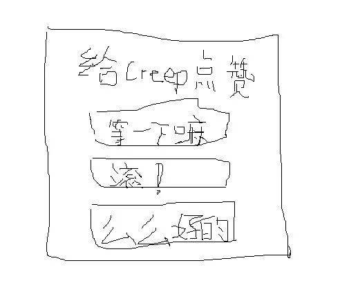 鸟哥笔记,白菜免费送彩金,Creep,产品运营,互联网