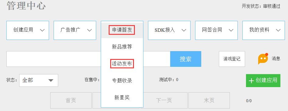 龙都国际娱乐,ASO,阿C,APP推广,应用商店,渠道