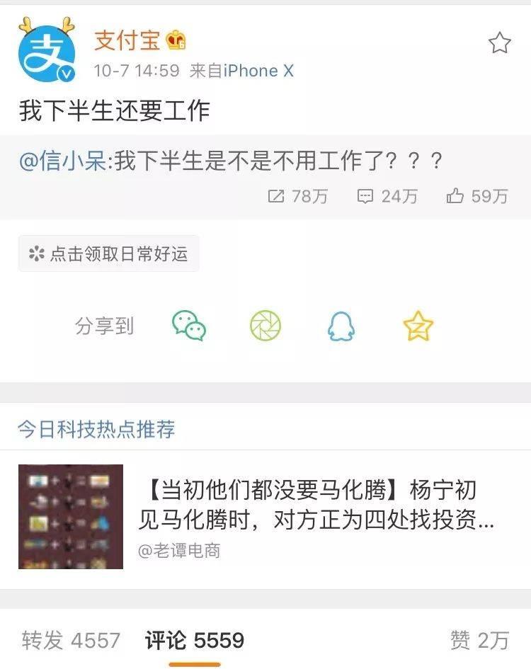 """支付宝的""""锦鲤""""营销究竟赢在哪里?  品牌推广  第7张"""