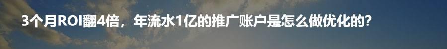 鸟哥笔记,SEM,黄Sir,广告投放,优化,策略