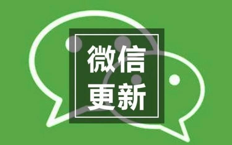 微信重大更新!公众号列表新增流量入口,将和视频号打通?