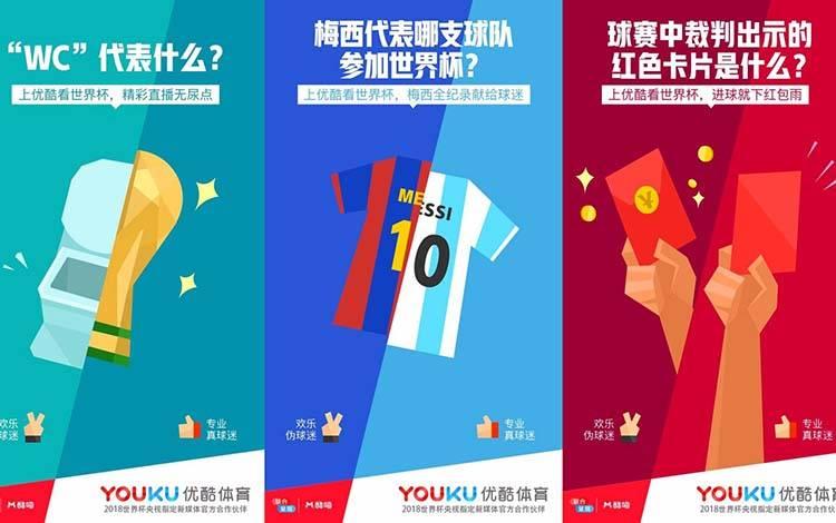 世界杯期间,「优酷」是如何借势,做好ASO优化的?