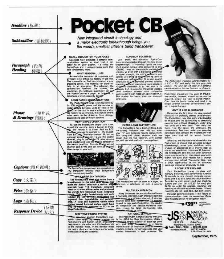 鸟哥笔记,广告营销,原子,刷屏,文案
