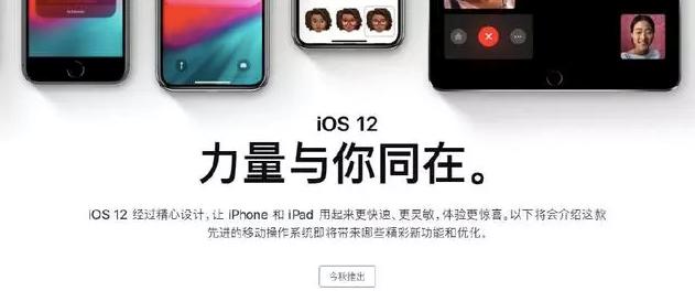 苹果iOS12正式上线,它的来临意味着什么?  APP推广  第1张