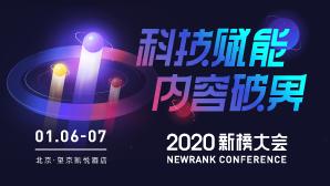 2020新榜大会:科技赋能,内容破界