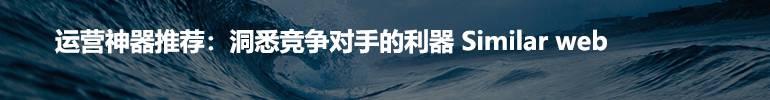 鸟哥笔记,SEM,李凯平,数据分析,策略,账户,关键词