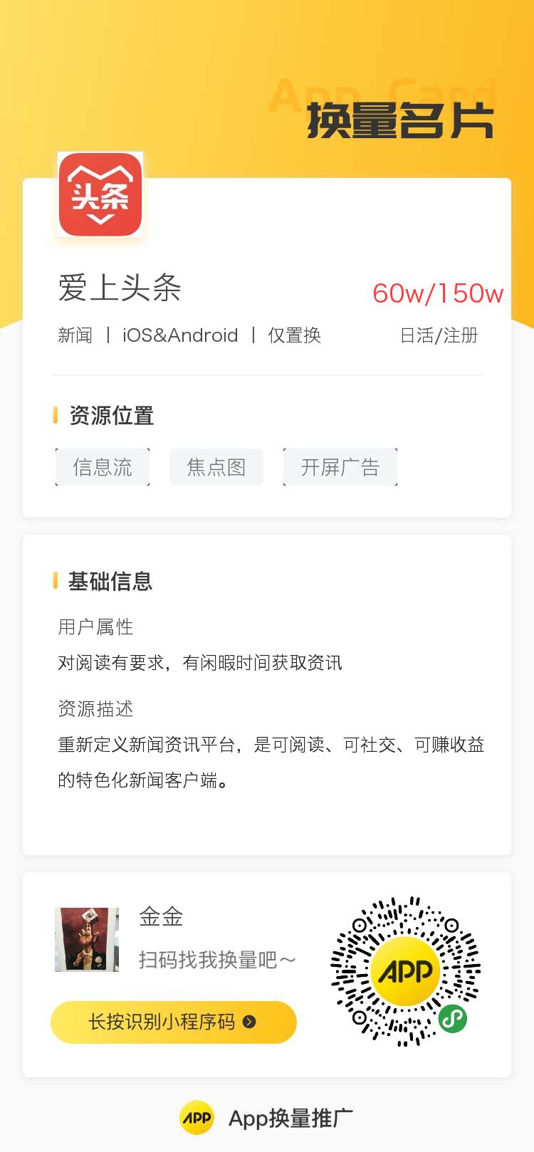 """""""最具人气App""""Top10亲述:换量,为什么这么简单?  品牌推广  第22张"""