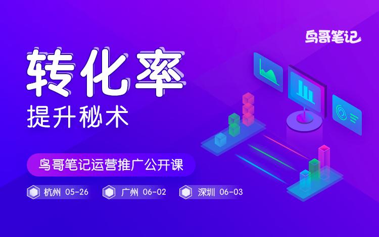 鸟哥笔记App推广运营公开课,揭开转化率提升的底层奥秘