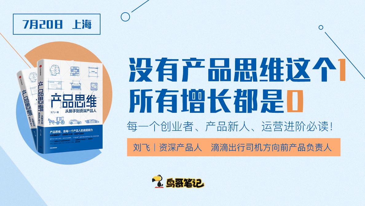 畅销书《从点子到产品》作者、滴滴出行前产品负责人刘飞新作《产品思维》分享会