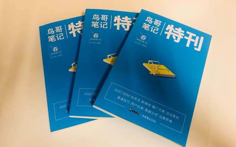 鸟fans福利 | 5.25到6.4,我们要免费赠送999本《小蓝书》