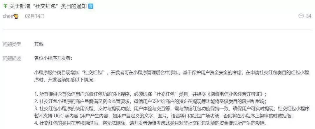"""小程序被封,万千宠爱的UGC竟成""""催命符""""?  移动互联  第6张"""