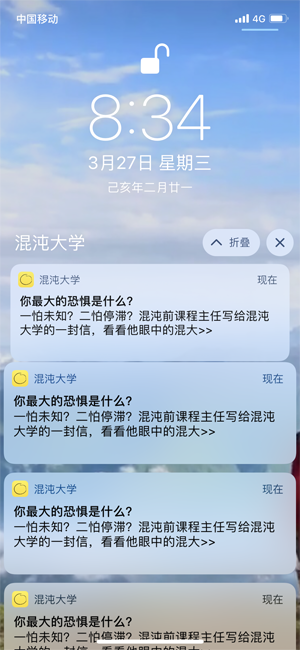 鸟哥笔记,用户运营,杨浩Howie,用户研究,用户运营,营销