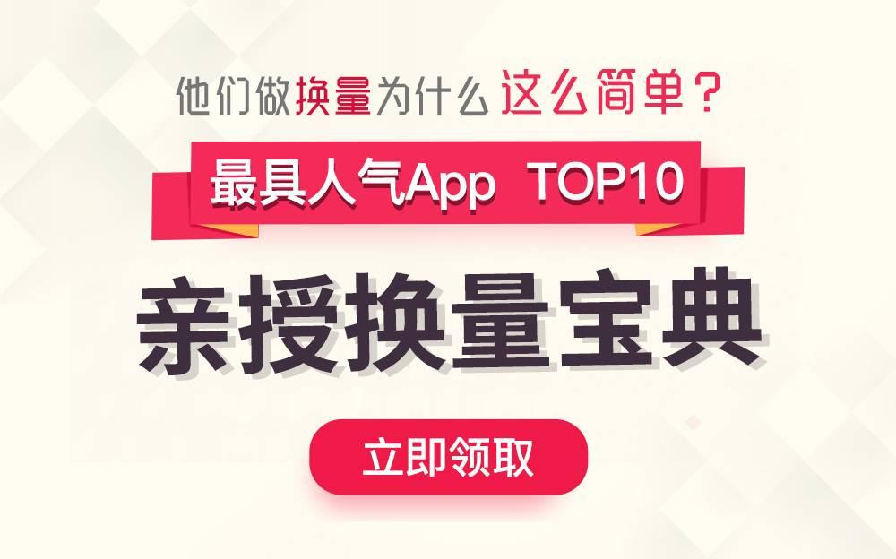 """""""最具人气App""""Top10亲述:换量,为什么这么简单?"""