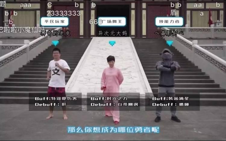"""""""操控广场大妈拯救B站""""视频火了!互动视频营销该怎么玩?"""