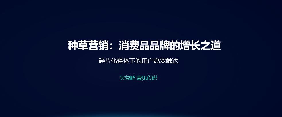 鸟哥笔记,广告营销,吴益鹏,营销,策略,品牌推广