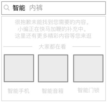 搜索框原型图