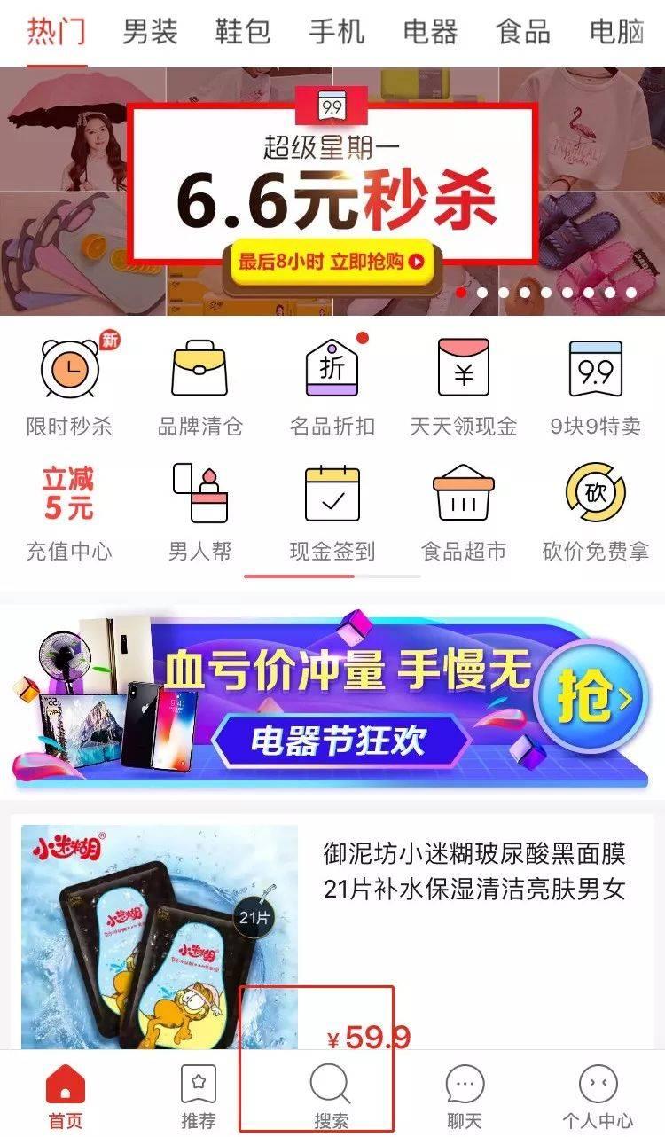 鸟哥笔记,行业动态,Eric王亮,用户研究,电商,拼多多