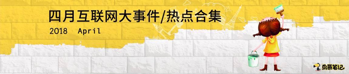 【4月】互联网大事件/热点合集
