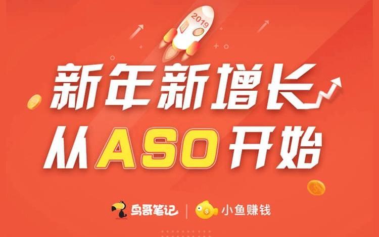 鸟哥笔记,ASO,小鱼赚钱,APP推广,ASO优化,积分墙,优化
