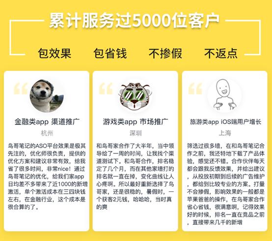 鸟哥笔记,ASO,小鱼赚钱,APP推广,ASO优化,积分墙,关键词,优化