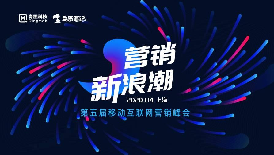 营销新浪潮·第五届移动互联网营销峰会