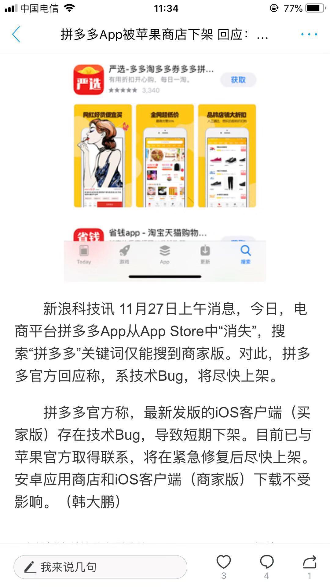 鸟哥笔记,ASO,徐海蓉,应用商店,推广,推广,苹果