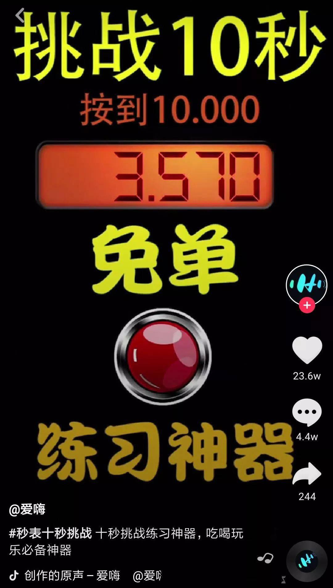 鸟哥笔记,新媒体运营,刘哲,案例分析,新媒体营销,创意,抖音,刷屏