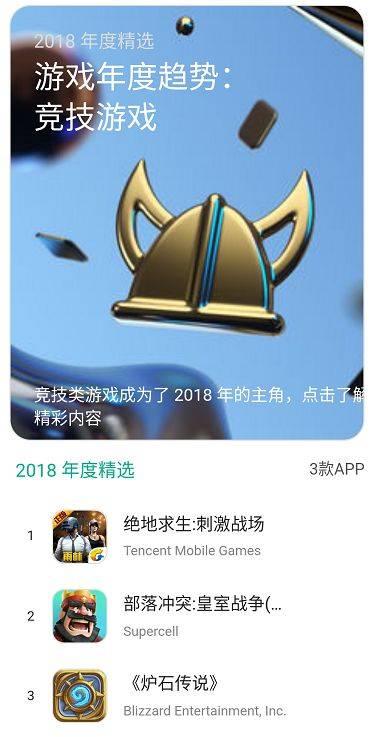 苹果公布 2018 年度精选,竞技游戏成年度趋势  APP推广  第4张