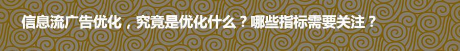 鸟哥笔记,信息流,徐季,广告投放,流量,渠道