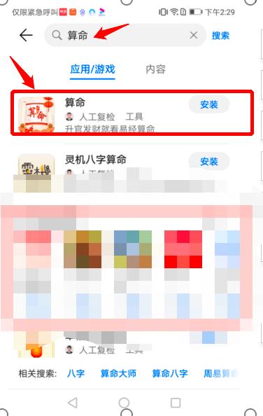 鸟哥笔记,ASO,潘雪云,关键词,应用商店,搜索热度