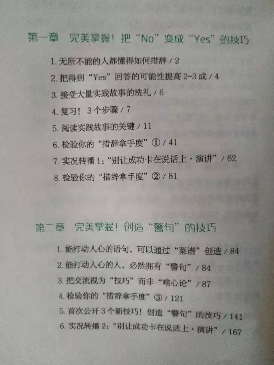 鸟哥笔记,新媒体运营,杨阳,内容运营,文案,思维,总结