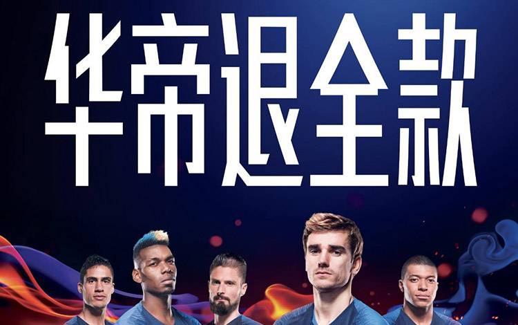 世界杯法国夺冠,华帝会破产?其实他才是最大赢家!