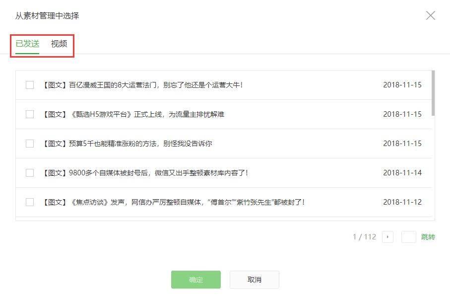 刚刚!微信宣布一个身份证只能注册一个公众号!  APP推广  第3张