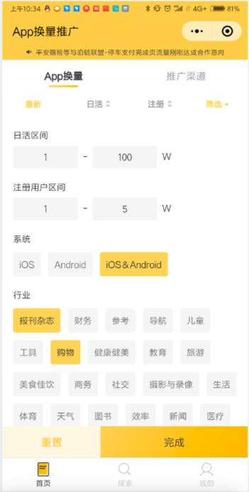 鸟哥笔记,ASO,芒果,APP换量,小程序,精准