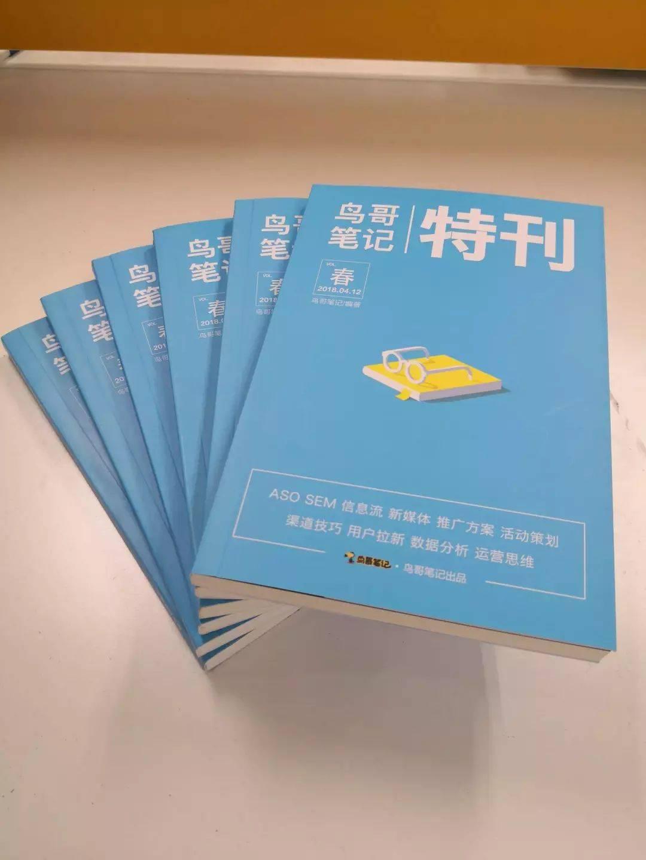 鸟哥笔记,行业动态,鸟哥笔记,活动,转化