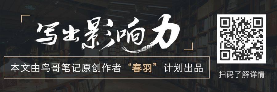 鸟哥笔记,行业动态,Four,春羽计划