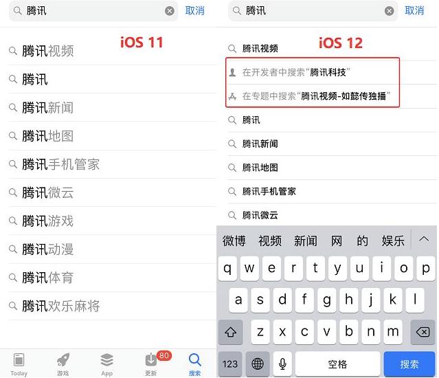 苹果iOS12正式上线,它的来临意味着什么?  APP推广  第3张