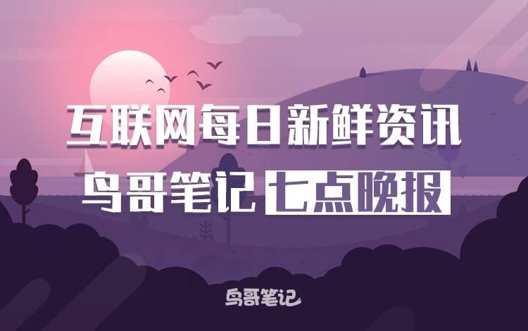 鸟哥笔记,行业动态,小可爱,行业动态,腾讯,京东