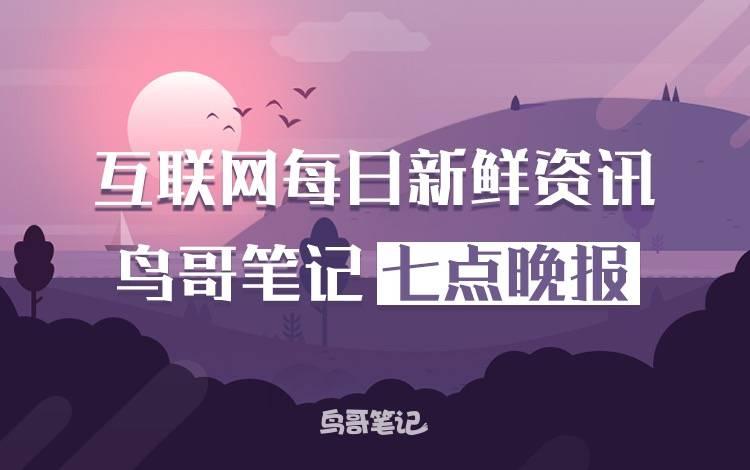 互联网每日晚资讯 | 2019 08.19 周一